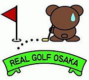 リアルゴルフ大阪