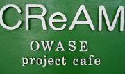 cafe CReAM(尾鷲市栄町)
