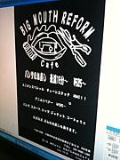 BIG MOUTH REFORM&Cafe