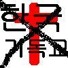 アンチ韓国基督教