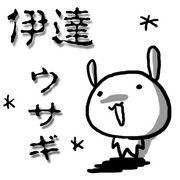 伊達ウサギ