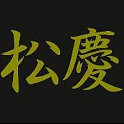 松永×慶次