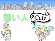 想い人Cafe