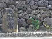 琉球文学/沖縄文学