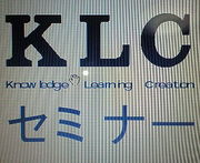 KLCセミナー倉敷校