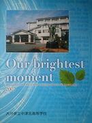 中津北校 2007年卒業  国立理系
