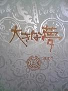 ☆★平成12年度卒 八木郷小★☆