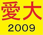 ◆愛媛大学2009年度入学生◆