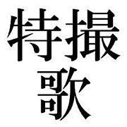 """素晴らしき""""特カラ""""の会"""
