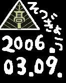 ☆2006.3.9 杉高卒業生☆