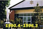 越路町立岩塚小学校1996年3月卒
