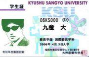 九州産業大学 06年度入学生