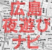 広島夜遊びナビ