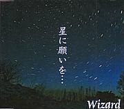 星に願いを…/Wizard