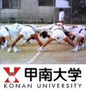 甲南大学体育会軟式庭球部