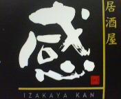 IZAKAYA KAN【感】