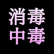 【殺菌】消毒中毒【除菌】