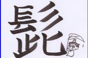 三國志Online-Wei-髭来来