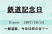 鉄道記念日 Since 1987