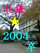 北鎌2004年度卒
