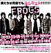 FROGS〜MAZEガエル〜