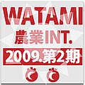 ワタミインターン2009 第2期生