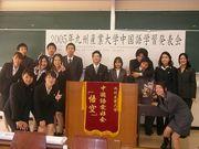 中国語愛好会「悟空」