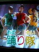 踊り隊ファンクラブ