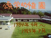 頌栄幼稚園59年4月〜60年3月