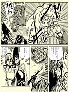 【笑戯】〜神の一手〜