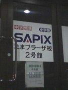 12期生@SAPIXたまプラーザ