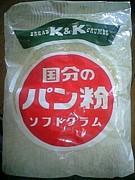 パン粉を食す