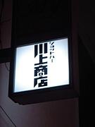 ショットバー川上商店(千歳市)