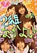2008年度入学♪明治♪政経2組