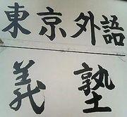 東京外語義塾
