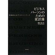 ビジネスパーソンのための家計簿