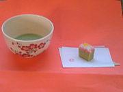 茶の湯文化振興会