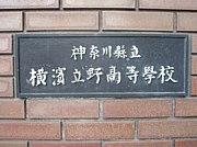 '91卒立野高校同窓会クラブ