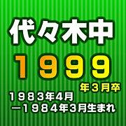 代々木中学校:1999卒版