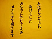 ☆ジュージャン☆