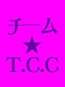 チーム★T.C.C