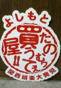たのむヮ買うてぇ屋 神戸空港店