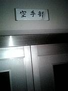 武岡台高校 空手部