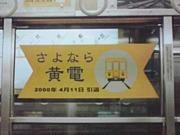 黄電(名古屋市交通局)を偲ぶ会