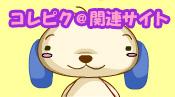 コレピク@関連サイト