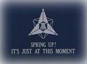 小松高校 1988年卒業