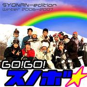 ★GO!GO!スノボ★〜湘南編〜