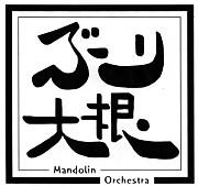 ぶり大根マンドリンオーケストラ