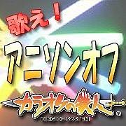 【カラ鉄新宿店】アニソンオフ会