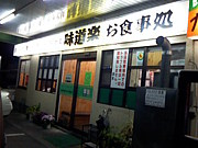 味道楽〜演歌とお好み焼き〜